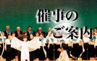 event_saiji