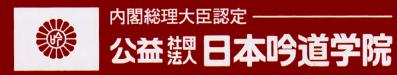公益社団法人日本吟道学院